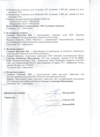 Образец Протокола Общего Собрания Ооо Смене Учредителя